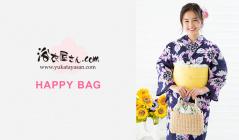 HAPPY BAG  LADIES & MENS & KIDS 浴衣セレクション BY 浴衣屋さん.COMのセールをチェック