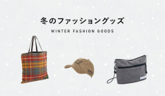 冬のファッショングッズのセールをチェック