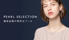PEARL SELECTION -最高品質の特別なパール-のセールをチェック