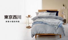 東京西川-新春の寝具特集-のセールをチェック