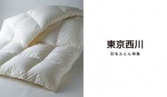 東京西川-羽毛ふとん特集-のセールをチェック