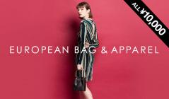 EUROPEAN APPAREL&BAG ALL ¥10,000のセールをチェック