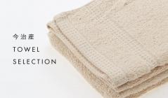 今治産 TOWEL SELECTIONのセールをチェック