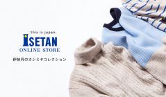 伊勢丹カシミヤコレクションのセールをチェック