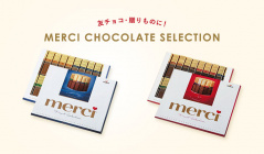 友チョコ・贈りものに! -MERCI CHOCOLATE SELECTION-のセールをチェック