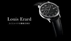 LOUIS ERARD- スイスメイドの機械式時計-のセールをチェック