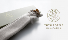 YUYU BOTTLE -湯たんぽの贈り物-(ユーユーボトル)のセールをチェック