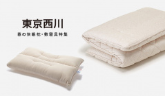 東京西川 -春の快眠枕・敷寝具特集-のセールをチェック