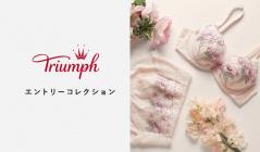 Triumph-エントリーコレクション-(トリンプ)のセールをチェック