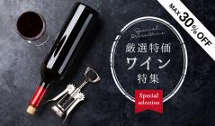 厳選特価ワイン-Special Selection-(セレクション_ニホンリカー)のセールをチェック