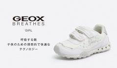 GEOX GIRL -呼吸する靴 子供のための理想的で快適なテクノロジー-(ジェオックス)のセールをチェック