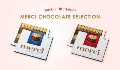 おかえし・贈りものに! -MERCI CHOCOLATE SELECTION-のセールをチェック