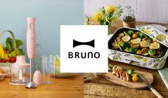 BRUNO(イデアレーベル)のセールをチェック
