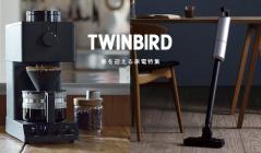 TWINBIRD -春を迎える家電特集-(ツインバード)のセールをチェック