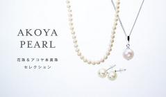 AKOYA PEARL-花珠&アコヤ本真珠セレクション-のセールをチェック