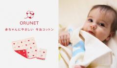 ORUNET -赤ちゃんにやさしい今治コットン-のセールをチェック