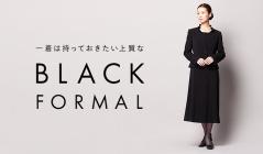 一着は持っておきたい上質なBLACK FORMALのセールをチェック