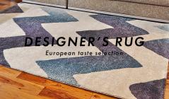 DESIGNER'S RUG -European taste selection-のセールをチェック