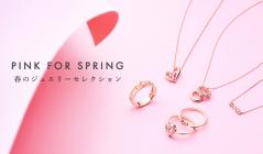 PINK FOR SPRING-春のジュエリーセレクション-のセールをチェック