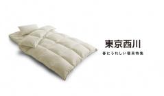 東京西川 -春にうれしい寝具特集-のセールをチェック
