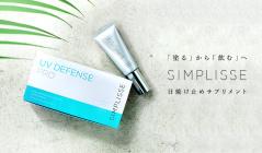 「塗る」から「飲む」へ -SIMPLISSE 日焼け止めサプリメント-(シンプリス)のセールをチェック