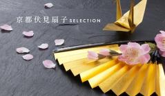 京都伏見扇子SELECTIONのセールをチェック