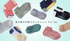 夏の爽やか靴下セレクション For herのセールをチェック