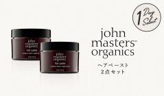 JOHN MASTERS ORGANICS -ヘアペースト2点セット-(ジョンマスターオーガニック)のセールをチェック