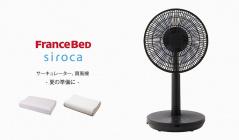 SIROCA/FRANC BED サーキュレーター、扇風機 ‐ 夏の準備に -のセールをチェック