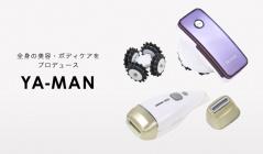 全身の美容・ボディケアをプロデュース-YA-MAN-のセールをチェック