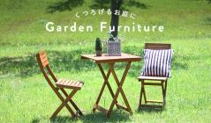 くつろげるお庭に Garden Furnitureのセールをチェック