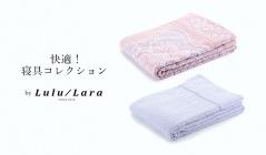 快適!寝具コレクション by LULU/LARA(ルル/ララ)のセールをチェック
