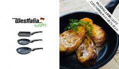 WESTFALIA~ドイツの伝統キッチンウェア(ウエストファリア)のセールをチェック