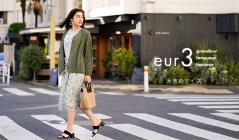 EUR3 -大きめサイズ-(エウルキューブ)のセールをチェック