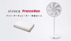 SIROCA/FRANCE BED -ファン&サーキュレーター&快眠まくら-のセールをチェック