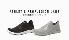 Athletic Propulsion Labs(アスレチックプロポーションラボズ)のセールをチェック