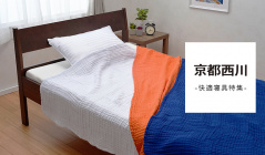 京都西川 -快適寝具特集-のセールをチェック