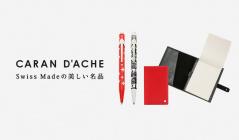 CARAN D'ACHE -Swiss Madeの美しい名品-(カランダッシュ)のセールをチェック