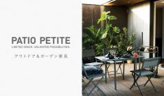 PATIO PETITE~アウトドア&ガーデン家具のセールをチェック