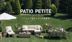 PATIO PETITE~アウトドア&ガーデン大型家具のセールをチェック