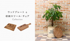 ウッドプレート & 収納スツール・チェア Collectionのセールをチェック