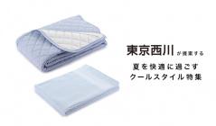 東京西川が提案する~夏を快適に過ごす~クールスタイル特集のセールをチェック