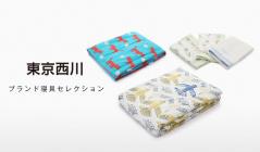 東京西川 ブランド寝具セレクションのセールをチェック