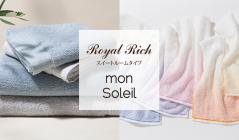 ROYAL RICH / mon soleil(ロイヤルリッチ)のセールをチェック