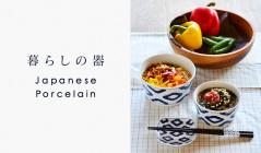 暮らしの器 -Japanese Porcelain-(ジャパニーズ ポーセリン)のセールをチェック