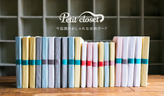 Petit Closet -今話題のおしゃれな収納ボード-のセールをチェック