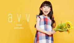 a.v.v Kids -APPAREL-(アーヴェヴェ)のセールをチェック