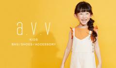 a.v.v Kids -BAG / SHOES / ACCESSORY-(アーヴェヴェ)のセールをチェック