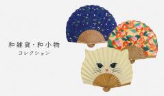 JAPANESE KOMONO COLLECTIONのセールをチェック