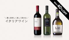 夏に美味しく楽しく飲めるイタリアワインのセールをチェック